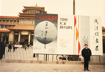 China National Gallery, Beijing 1988